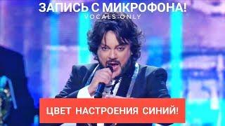 Голос с микрофона Филиппа Киркорова - Цвет настроения синий (Голый голос)