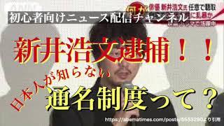 初心者向けニュース配信チャンネル 今回のテーマは 「通名制度」につい...