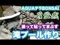 苔盆栽アクアテラリウム#3 塗って貼ってまぶす!!滝プール作り!! 【AQUAテラBONSAI~コラ盆栽~】