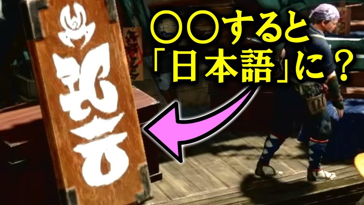 【MHRise】モンハンの文字は解読すると日本語になる!?