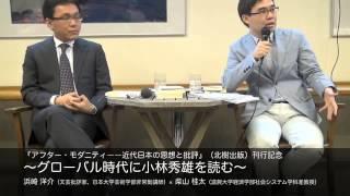 2014/10/18収録 『アフター・モダニティ――近代日本の思想と批評』(北樹...