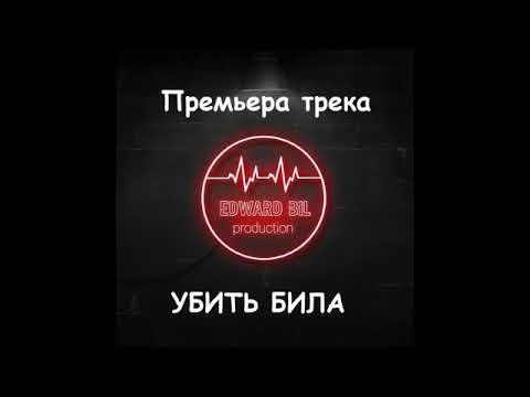 EDWARD BIL   УБИТЬ БИЛА Премьера трека 2019