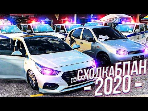 СХОДКА БПАН И ОПЕР 2020!ДПС+АВТОЗВУК!