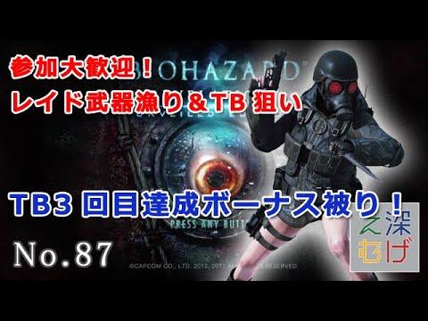 バイオ ハザード リベレーションズ switch 攻略