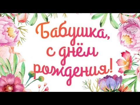 С Днем рождения БАБУШКА! Поздравление БАБУШКЕ! Музыкальное пожелание! Красивая видео открытка!