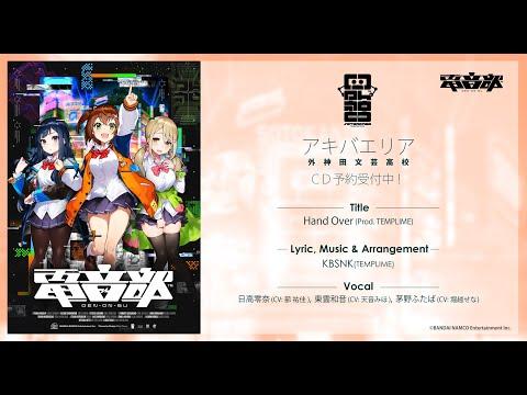 【10/28CD発売】Hand Over (Prod. TEMPLIME)試聴動画 #電音部