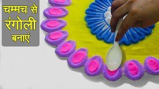 Simple & Easy Rangoli Designs For Diwali | चम्मच से बनाएं Rangoli Beautiful Design