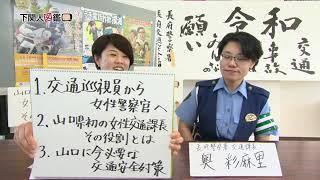 下関人図鑑 第69回 奥 彩麻里さん(8/1放送)