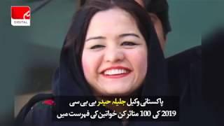 Gambar cover Pakistani lawyer Jalila Haider makes it to BBC 100 Women 2019