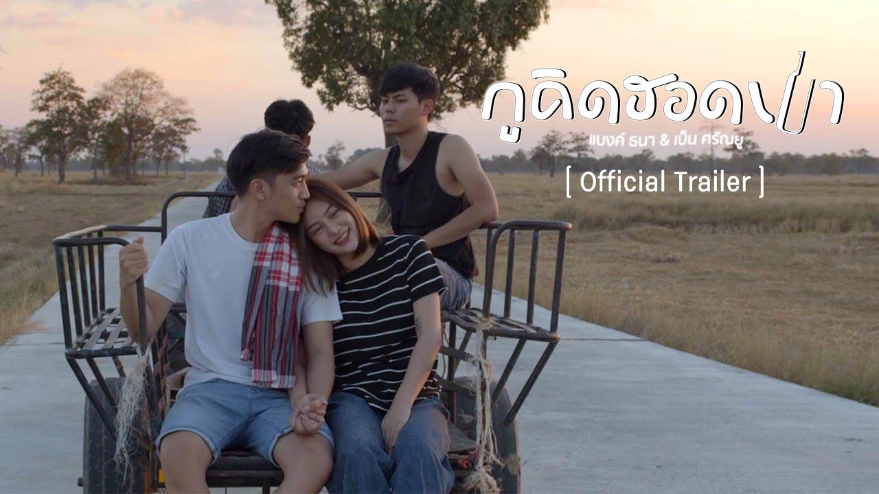 กูคิดฮอดเขา - แบงค์ ธนา&เบ็น ศรัณยู 【Official Teaser】