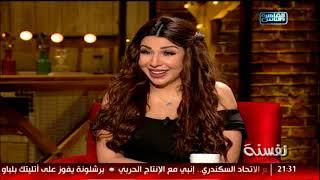 نفسنة | لقاء مع عمرو عمروسي