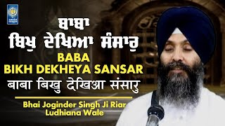Baba Bikh Dekheya Sansar - Bhai Joginder Singh Riar Ludhiana Wale | Amritt Saagar | Shabad Gurbani