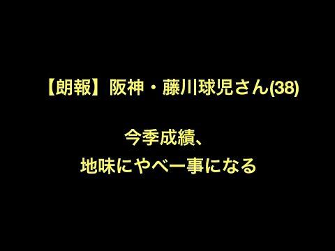 【朗報】阪神・藤川球児さん(38)の今季成績、地味にやべー事になる