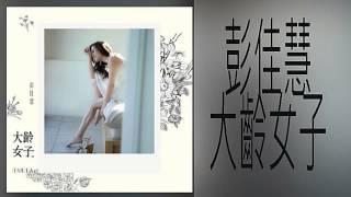 【BOOMusic】彭佳慧-大齡女子