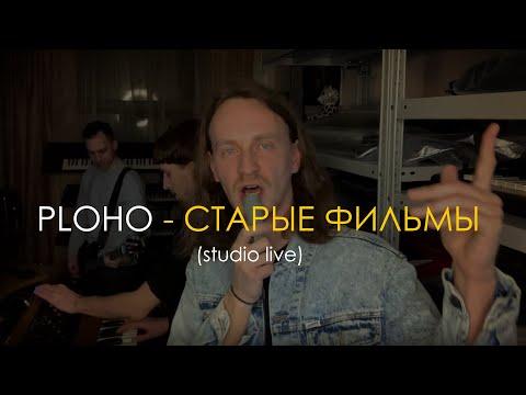 Смотреть клип Ploho - Старые Фильмы