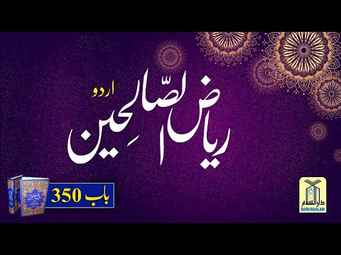 Riyadus Saliheen Chapter 188 : Excellence of the Morning (Fajr) and 'Asr Prayers (English) from YouTube · Duration:  5 minutes 52 seconds