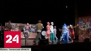 От классики до новой драмы: в Тобольске открылся Фестиваль театров малых городов