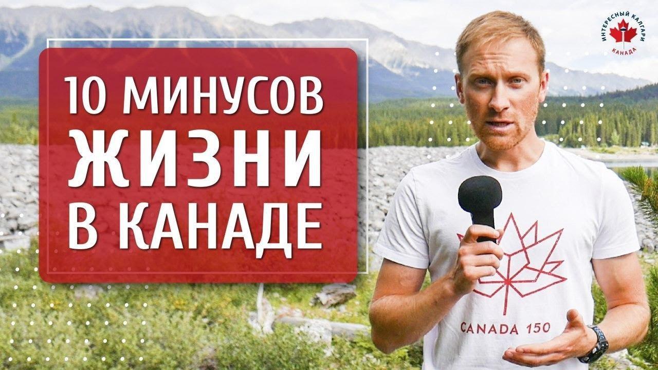 10 МИНУСОВ ЖИЗНИ В КАНАДЕ / Жизнь за рубежом / Иммиграция в Канаду 2019. Интересный Калгари