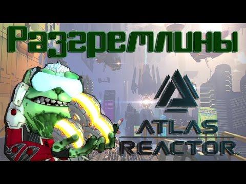видео: atlas reactor - Обзор, Прохождение, Гайд | Разгремлины