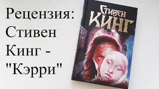 Рецензия: Стивен Кинг -