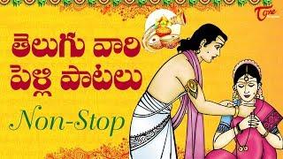 తెలుగు వారి పెళ్లి పాటలు   Popular Telugu Wedding Songs   TeluguOne