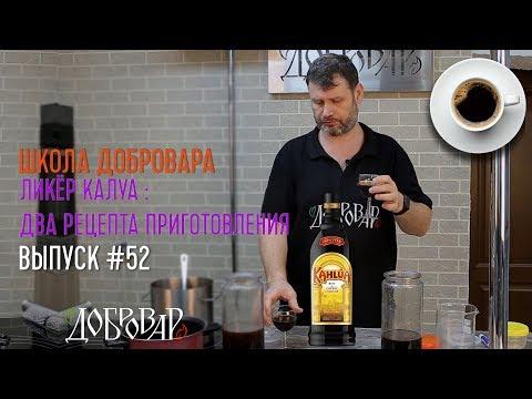 Ликёр Калуа: два рецепта приготовления - Школа Добровара #52