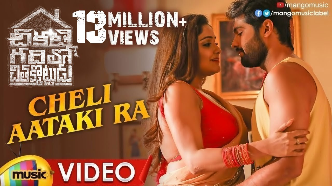 Cheli Aataki Ra Full Video Song | Chikati Gadilo Chithakotudu Movie Songs | Adith | Nikki Tamboli