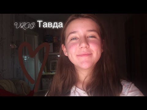 VLOG: город Тавда///