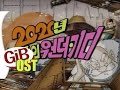 أغنية 추억의 OST - 2020년 우주의 원더키디 만화 주제가