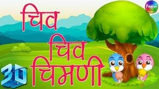 Chiv Chiv Chimni in 3D - Marathi 3D Rhymes | Marathi Balgeet Song मराठी गाणी 2019