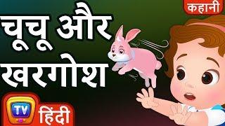 चूचू और खरगोश (ChuChu And The Rabbit) - Hindi Kahaniya - ChuChu TV Moral Stories