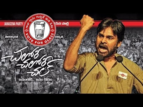 Jana sena Chalore Chalore Song | Pawan Kalyan Janasena Party Songs