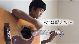 小学4年生がギターの弾き語り。 「地は震えて」という賛美を歌います。