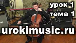 Уроки игры на виолончели vse.urokimusic.ru