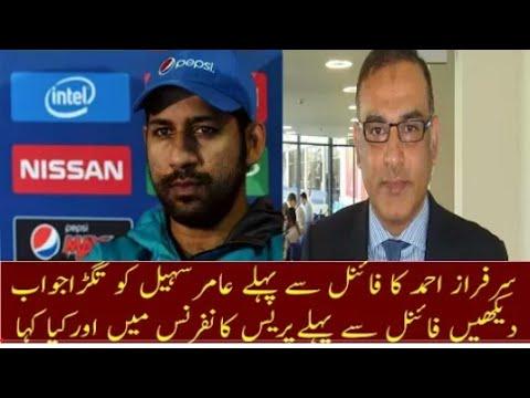 Sarfraz very strong reply to Amir sohail befor final