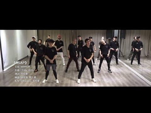 MIRROR新歌《ASAP》MV (Studio Dance