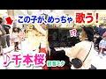 【驚愕】女の子の歌声がヤバい...⁉️✨ストリートピアノで「千本桜」弾いてたら...まさかの...【初音ミク】senbonzakura hatsunemiku