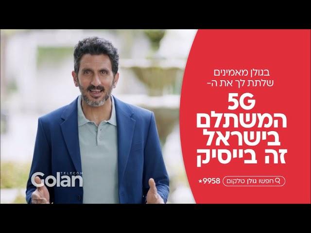 פינת הפרסומות של גולן נוחיאן 9.5.21