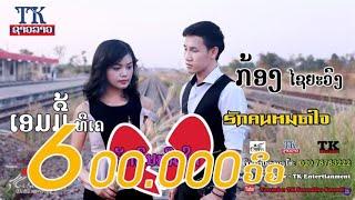 ຮັກຄົນໝົດໃຈ-ກ້ອງ ໄຊຍະວົງ + ເອມມີ້ ທີເຄ Official Audio, HukKhonModChai, ฮักคนหมดใจ