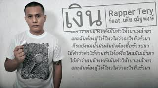 เงิน - Rapper Tery Feat. เต้ย ณัฐพงษ์