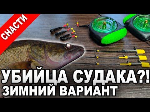 УБИЙЦА СУДАКА. Ловля судака и берша зимой на чертик (и на гирлянду)