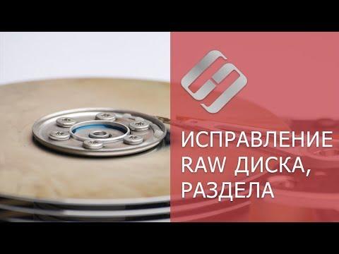 Как перевести диск из raw в ntfs без потери данных