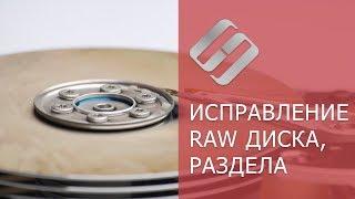 Как исправить RAW диск и восстановить данные HDD с RAW разделами 💻⚕️🛠️
