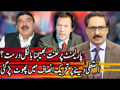 Kal Tak With Javed Chaudhry - 18 January 2018 - Express News