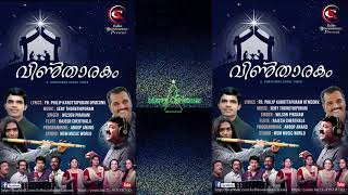 VINTHARAKAM Malayalam Carol Song. (Karaoke)