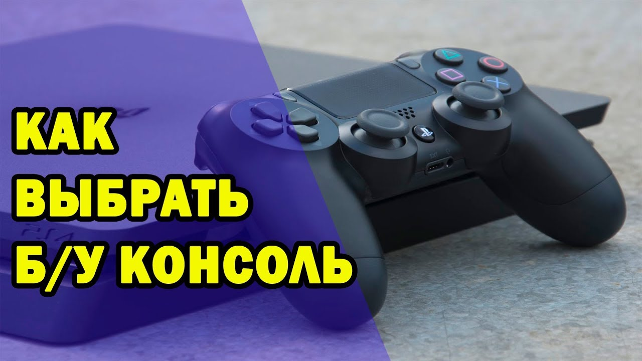 Xbox 360/one playstation 3/4 ps vita nintendo wii и др. Продам приставку sony playstation 4 в отличном состоянии 1,5 года б. У.