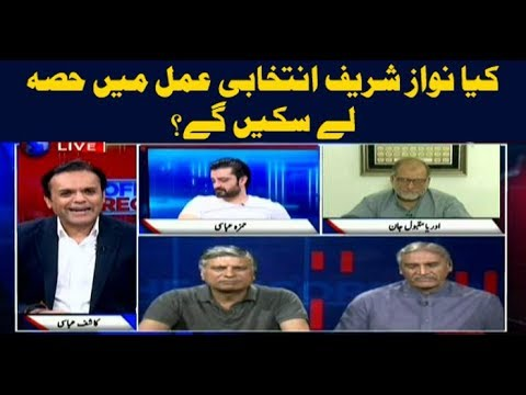Off The Record 14th June 2018-I admit accountability not being made in Khyber Pakhtunkhwa