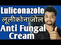 Luliconazole Cream - Antifungal Cream || Gyanear