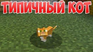 Типичный кот - Приколы Майнкрафт машинима