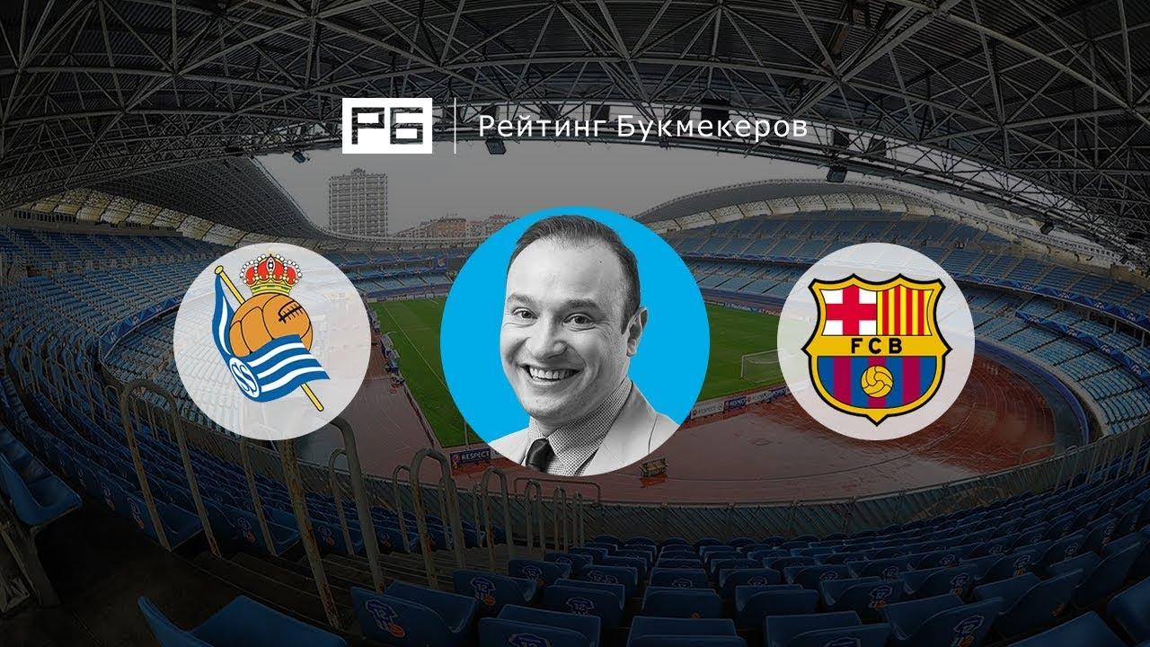 Реал Сосьедад – Барселона. Прогноз матча Примеры